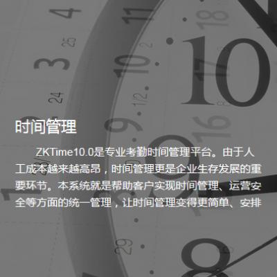 考勤系统管理(时间管理)