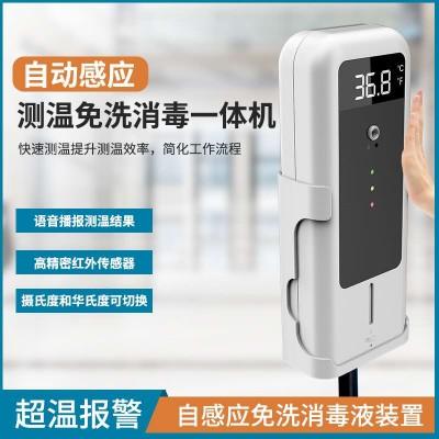 自动感应测温免洗消毒一体机 YAD-001