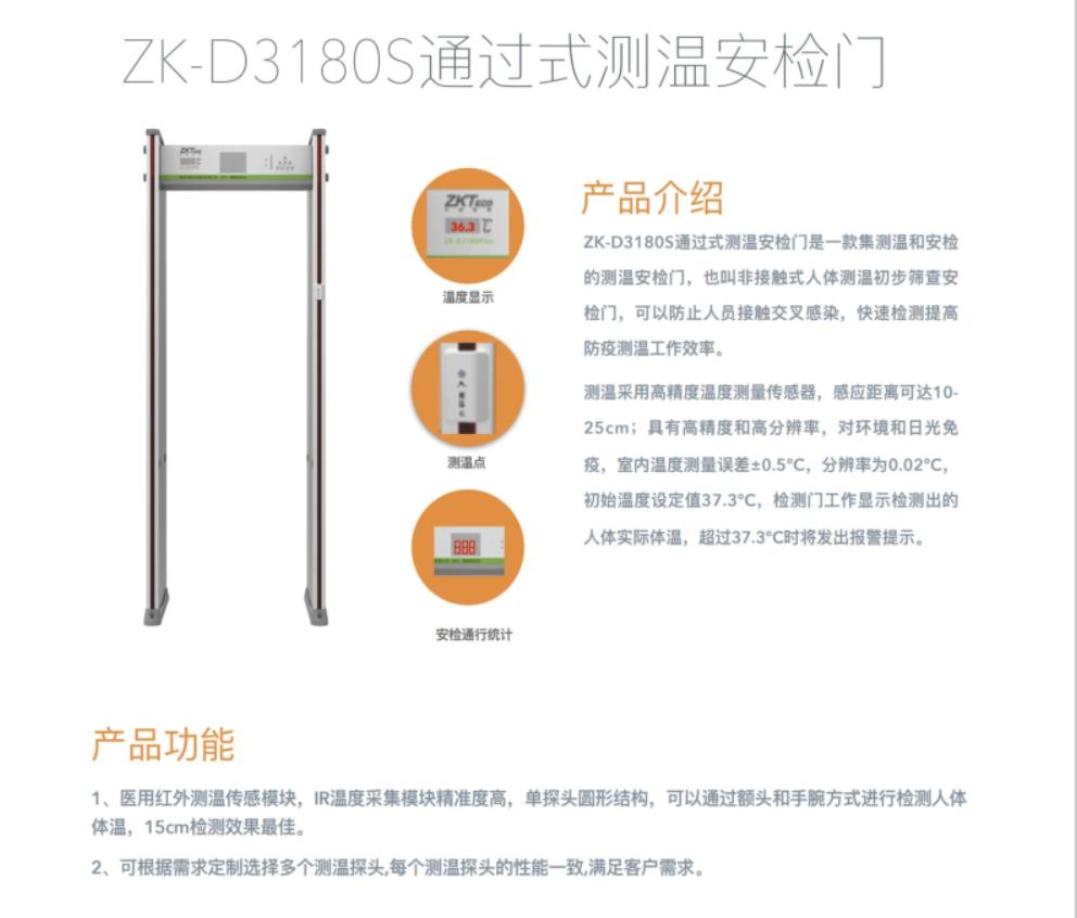 中控红外测温安检门ZK-D3180S测温版