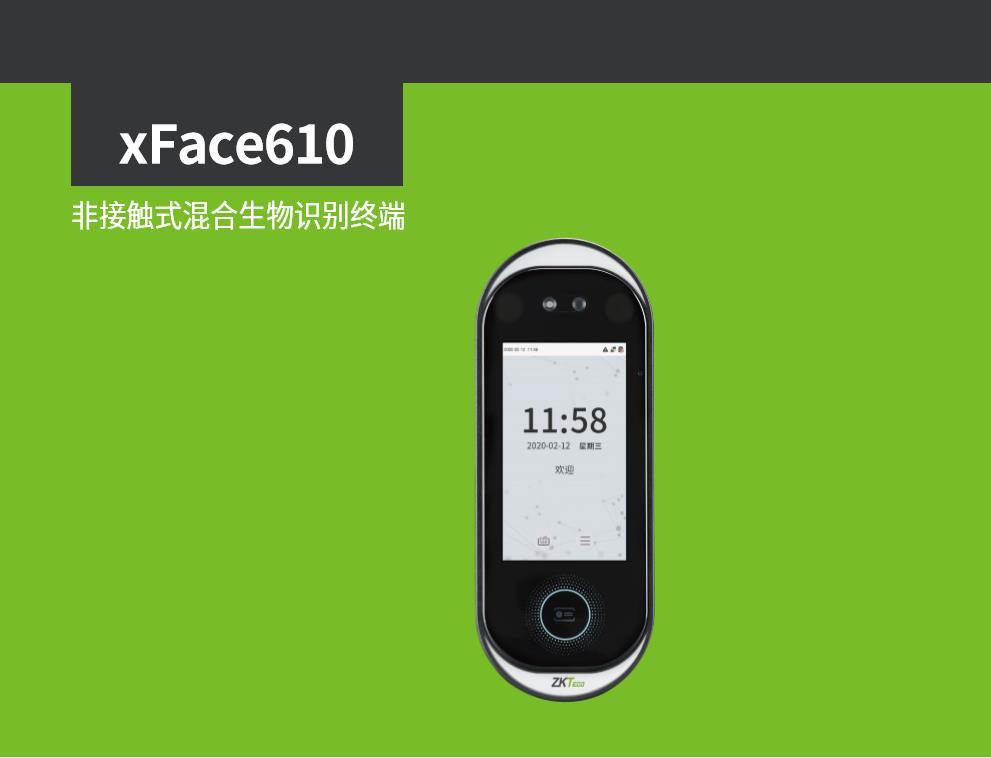 非接触式混合生物识别终端 中控xface610