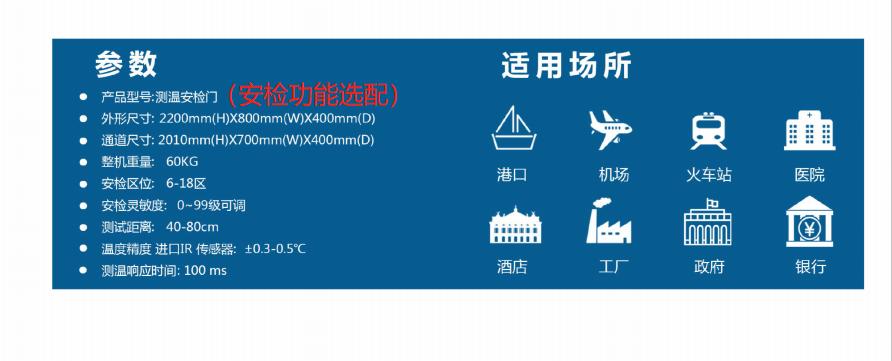 通过式红外测温门ZK-CWM02-Y远距离测温门
