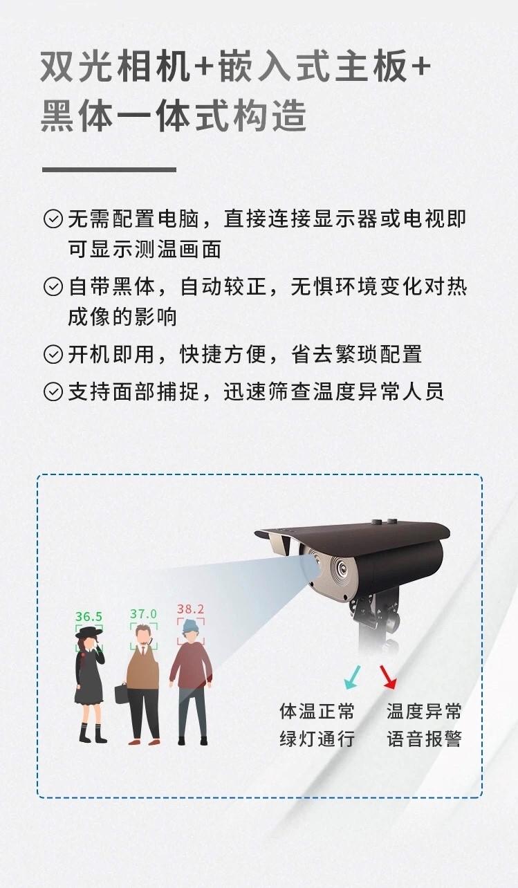 热成像黑体测温一体机FACE-DM601-D热成像人脸测温仪