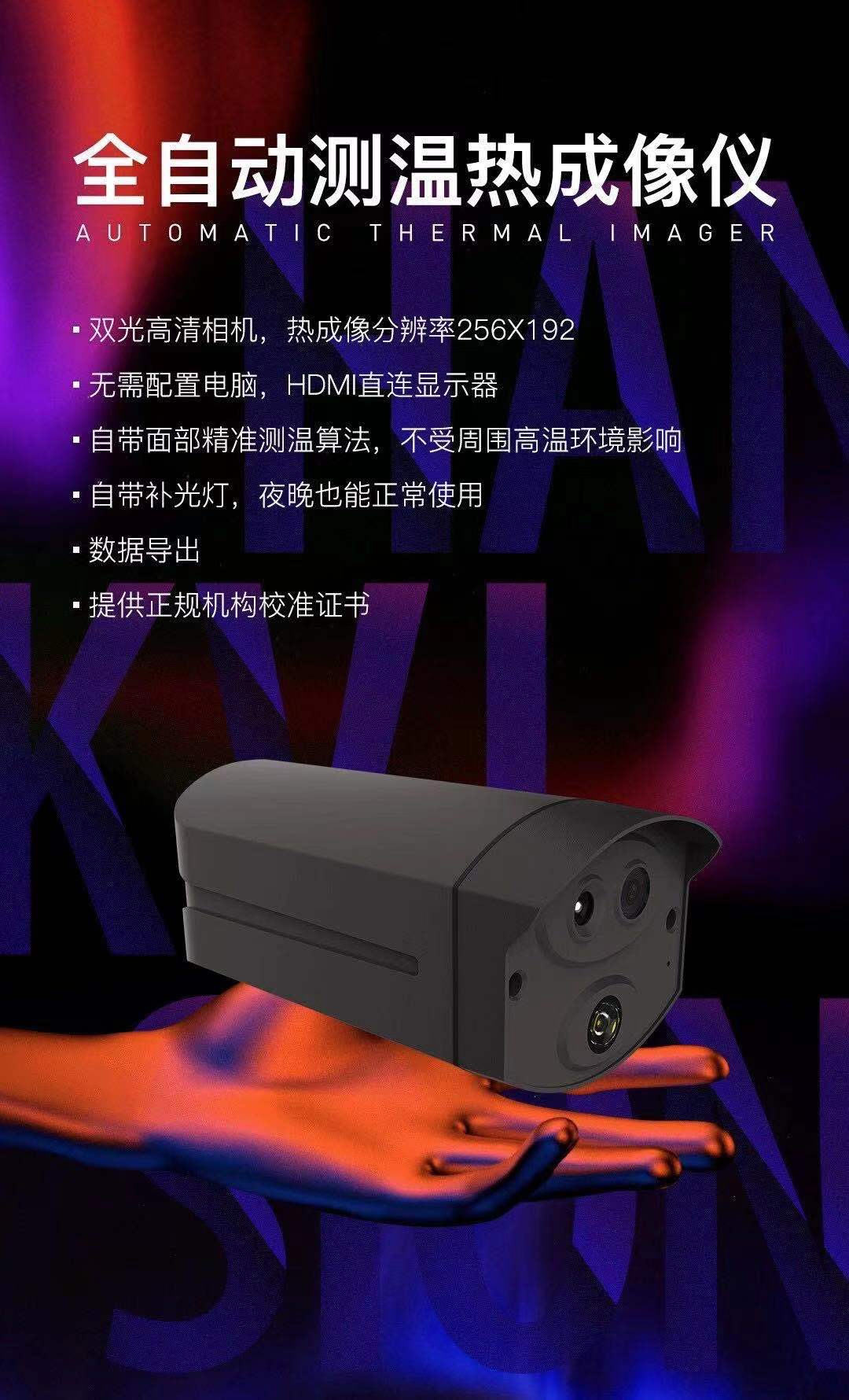 热成像黑体测温一体机ZK-RCX06-TH热成像测温相机